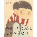 『やましたくんはしゃべらない』山下賢二文・中田いくみ絵