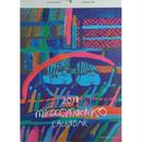ミロコマチコカレンダー2018(壁掛けタイプ)