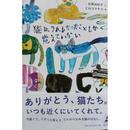 石黒由紀子文・ミロコマチコ絵『猫は、うれしかったことしか 覚えていない』
