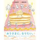 『ホットケーキのおうさま』朝倉世界一絵・二宮由紀子文