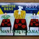 ひろせべに:カレンダー2017 NANI TABE YOKANA?
