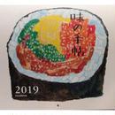 ミロコマチコ『味の手帖』カレンダー 2019
