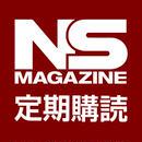 NS MAGAZINE 年間定期購読