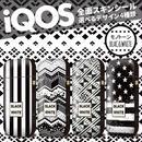 【全面対応フルカスタム!】iQOS アイコス (モノトーン) 【選べる4デザイン】専用スキンシール 裏表2枚セット