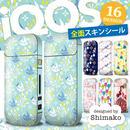 【全面対応フルカスタム!】iQOS アイコス 【選べる16デザイン】専用スキンシール 裏表2枚セット