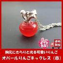オパールリンゴネックレス(赤)U0063