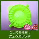 餃子サンド器 U00071