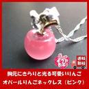 オパールりんごネックレス(ピンク) U0061
