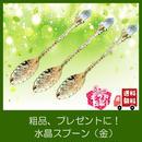 水晶の装飾スプーン 3本セット(金)U0055