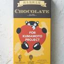 熊本復興支援チョコレート ビター50g