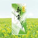 初摘み新茶「東雲」