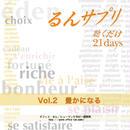 聴くサプリ21days  Vol.2「豊かになる」