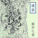 【音楽CD-R】流出/桃井七実