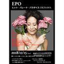 「沖縄ヒットパレード+ガンガラー」セット券
