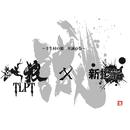 舞台「人狼TLPT×新撰組 ~壬生村の狼 至誠の巻~」DVD