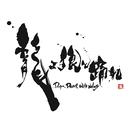 舞台「龍よ、狼と踊れ」DVD ※2017年7月末発売予定