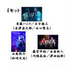 舞台「龍よ、狼と踊れ~草莽の死士~」舞台写真 Eセット