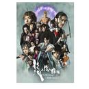 DVD 舞台「龍よ、狼と踊れ ~草莽の死士~」※7月末から8月初旬発売予定
