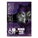 舞台「人狼TLPT×新撰組外伝 ~払暁の狼~」DVD