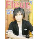 インディーズミュージシャン雑誌「Fleur」創刊号(NA-Oサイン入り)