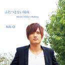 MUSIC VIDEO DVD 『ふたつとない場所』(+Making)