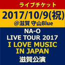 "一般チケット『2017/10/9(祝) NA-O LIVE TOUR 2017"" I LOVE MUSIC IN JAPAN""@滋賀・守山Blue』"