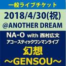 """一般チケット『2018/4/30(祝) NA-Oアコースティックワンマンライブ""""幻想~GENSOU~""""@大阪・ANOTHER DREAM』"""