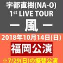 チケット『2018/10/14(日) 宇都直樹 1st LIVE TOUR -風-【福岡公演 ※7/29振替公演】@博多大名スクエアガーデン』