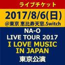 """一般チケット『2017/8/6(日) NA-O LIVE TOUR 2017"""" I LOVE MUSIC IN JAPAN""""@東京・恵比寿天窓.Switch』"""