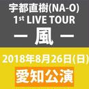 チケット『2018/8/26(日) 宇都直樹 1st LIVE TOUR -風-【愛知公演】@名古屋伏見ライオンシアター』