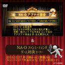 DVD『アブナイ夜会2 & ゲーム対決コーナー』