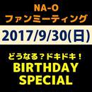 """チケット『2017/9/30(土) NA-O ファンミーティング """"どうなる?ドキドキ!BIRTHDAY SPECIAL """"@西宮 J:SPACE』"""