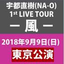 チケット『2018/9/9(日) 宇都直樹 1st LIVE TOUR -風-【東京公演】@表参道GROUND』