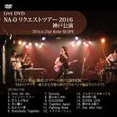 LIVE DVD『NA-O リクエストツアー2016  神戸公演』2016/6/25@Kobe SLOPE