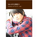 """NA-O Photo Book """"NA-Oの公園巡り –おすすめスポット紹介-"""""""