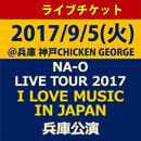 "一般チケット『2017/9/5(火) NA-O LIVE TOUR 2017"" I LOVE MUSIC IN JAPAN""@兵庫・神戸CHICKEN GEORGE』"