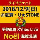 チケット 『2018/12/9(日) 宇都直樹 X'mas Live  Noël 滋賀公演』