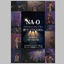 LIVE DVD『NA-O ドラマティックシアター -歌空 UTAZORA-』2016.9.25@大阪・なんば YES THEATER