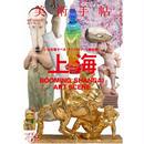 美術手帖  18年10月号 上海アートシーン