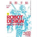 美術手帖 15年2月号 ロボットデザイン