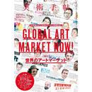 美術手帖 12年1月号 世界のアートマーケット