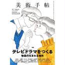 美術手帖 18年2月号 テレビドラマをつくる