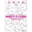美術手帖 10年6月号 新世代アーティスト宣言!