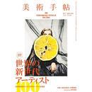 美術手帖 15年3月号 世界の新世代アーティスト100