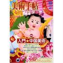 美術手帖 2006年10月号 入門 中国美術