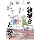 美術手帖 15年9月号 絵描きと戦争
