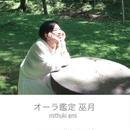 7/7 オーラ鑑定 予約