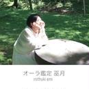 8/31 オーラ鑑定予約