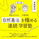 (単発参加用)郡上八幡・岡本よりたか&三浦伸章の自然農法を極める連続学習塾