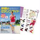 第9弾 沖縄のマラソンガイド 2012-2013